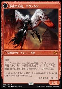 浄化の天使、アヴァシン