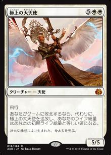 極上の大天使