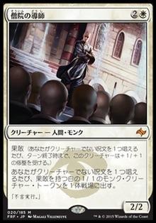 僧院の導師