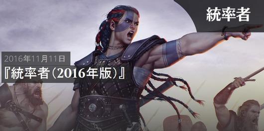 統率者2016 5種アソート 日本語版