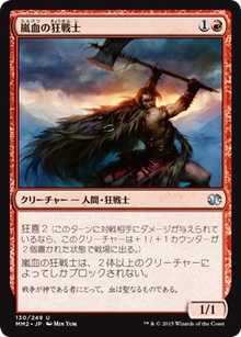 嵐血の狂戦士