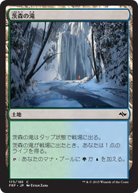 茨森の滝FRF