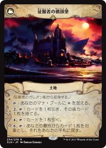 征服者の橋頭堡