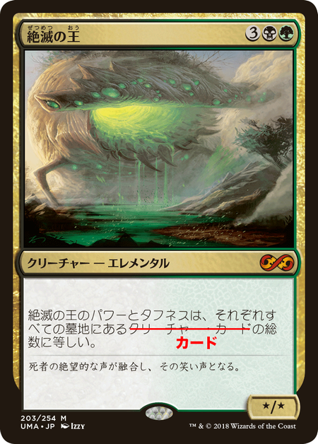 MTGUMA_JA_Error_Lord+of+Extinction