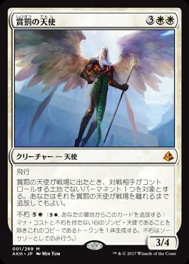 1賞罰の天使