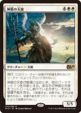 神盾の天使