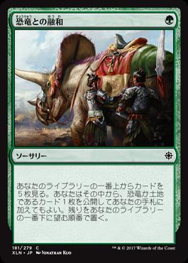9恐竜との融和