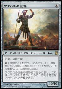 アクロスの巨像
