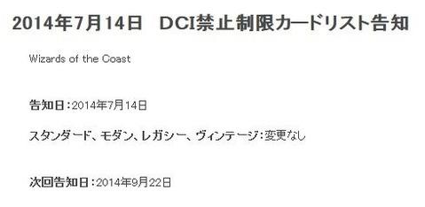 20140714_dci禁止制限改定