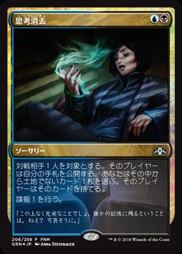 フライデー・ナイト・マジック(10月5日~2019年1月18日)3