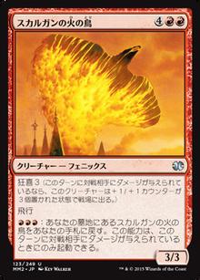 スカルガンの火の鳥