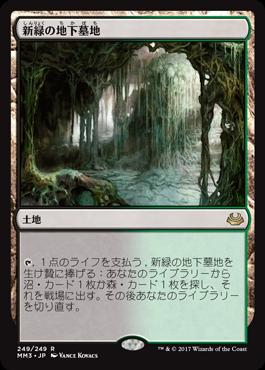 5新緑の地下墓地