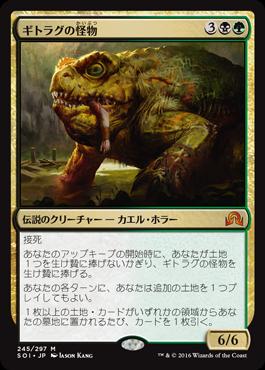 ギラトグの怪物