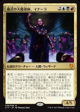 儀式の大魔導師、イナーラ