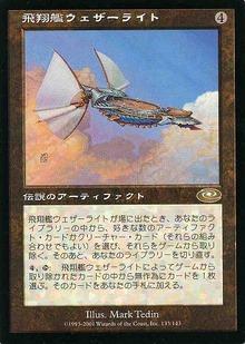 飛翔艦ウェザーライト