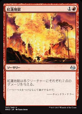 14紅蓮地獄
