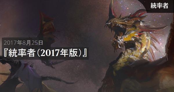MTG 統率者2017 4種アソート 日本語版