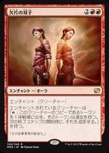 欠片の双子