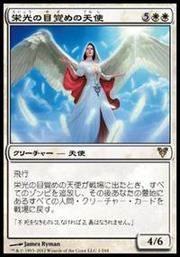 栄光の目覚めの天使