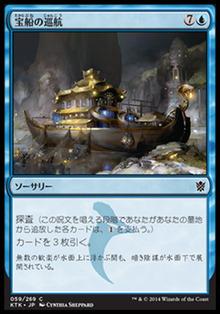 宝船の巡航
