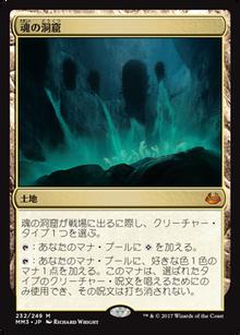 M魂の洞窟