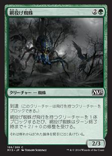網投げ蜘蛛