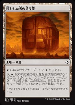 9呪われた者の揺り籠