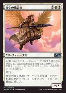 衆生の熾天使