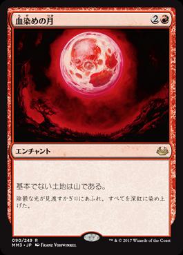 1血染めの月