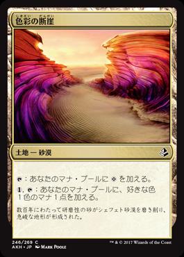 13色彩の断崖