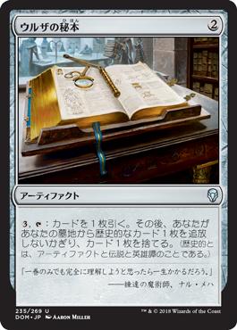 4_ウルザの秘本