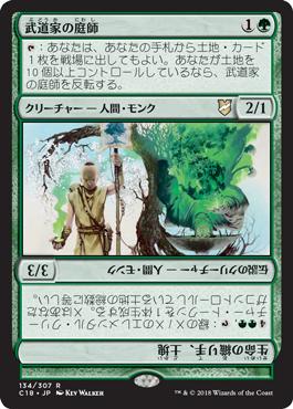 武道家の庭師