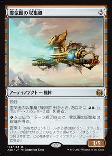霊気圏の収集艇