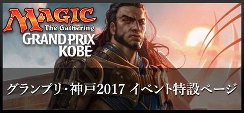 gp神戸2017