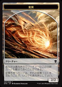 変異カード