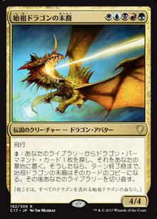 始祖ドラゴンの末裔