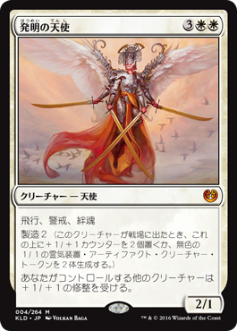 1発明の天使