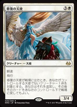 3修復の天使