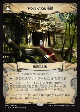3_1アクロゾクの神殿