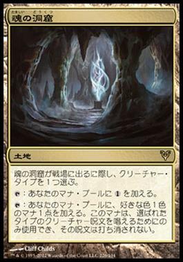 魂の洞窟_アヴァシンの帰還