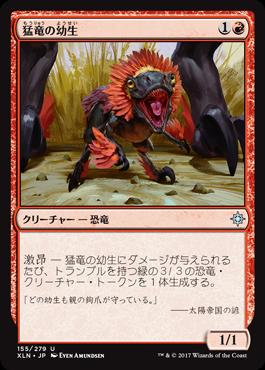 7猛竜の幼生