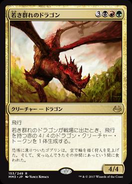 4若き群れのドラゴン