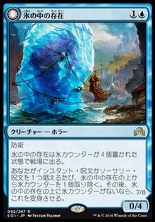 氷の中の存在