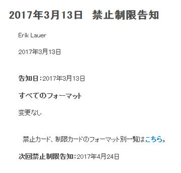 2017-03-14禁止改定