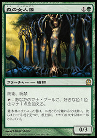 森の女人像