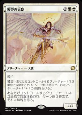 戦誉の天使