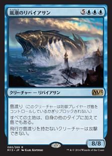 嵐潮のリバイアサン