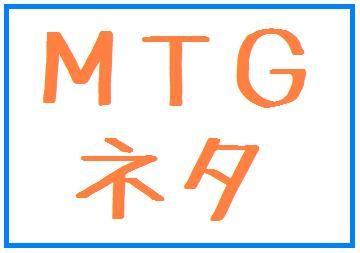 MTGネタ