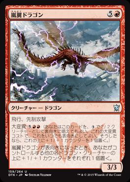 嵐翼ドラゴン