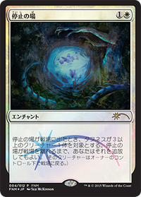 card_JP_SuspensionField_FRF-FNM-Promo